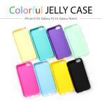 スマホケース カバー iPhone6/6s 4.7インチ  phone6 iphone 6 カバー 人気 iPhone6/6sケースゼリーカラフルゼリーケース 送料無料