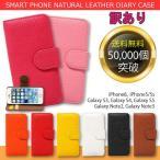 訳あり iPhone7 iPhone6 iPhone5 iPhone5S Natural Leather Diary Case スマホケース DM便送料無料 わけあり アウトレッド