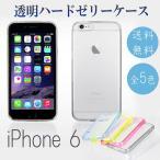 スマホケース アイフォン6 iPhone6/6s カバー おしゃれ シリコンケース クリアーハードゼリーバンパーケース 送料無料