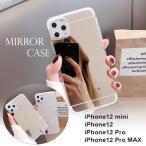 iPhone12 ケース iPhone 12 mini iPhone12 Pro ケース iPhone12 Pro Max スマホカバー TPU iPhone 12mini/12 iPhone 12 Pro/Pro Max ミラーゼリーケース送料無料
