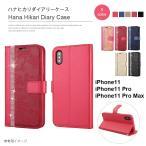 iPhone11 iPhone11pro  iPhone11ProMax ケース 手帳型  アイフォン iPhone11 アイフォン iPhone11pro  iPhone11ProMax ケース  おしゃれ 花柄 送料無料