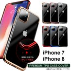 iPhone8 iPhone7 iphone se2ケース  クリア iPhone8 ケース iPhone7 ケース アイフォン8 アイフォン7 スマホカバーTPU  iPhone8 iPhone7 カバー 送料無料