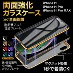 iPhone11 ケース 両面強化 ガラスケース iPhone11 Pro ケース iPhone11 Pro Max スマホケース マグネット iPhone 11 iPhone 11 Pro iPhone 11 Pro Max カバー