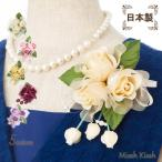 コサージュ フォーマル 結婚式 花 浴衣 卒業式 卒園式