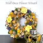 ウォールデコ フラワーリース 24cm 造花 イエローフィールド イエロー バラ 紫 インテリア 装飾 玄関 ギフト 母の日 MothersDay