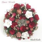 フラワーリース ルージュ ドライフラワー Wreath レッド バラ Sサイズ 25cm 母の日