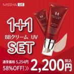 ミシャ 公式 BBクリーム UV  2本セット[SPF40 PA+++] 韓国 コスメ MISSHA