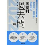 静岡県・静岡市・浜松市の国語科過去問 2022年度版 (静岡県の教員採用試験「過去問」シリーズ)