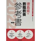 徳島県の教職教養参考書 2022年度版 (徳島県の教員採用試験「参考書」シリーズ)