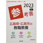 広島県・広島市の教職教養参考書 2023年度版 (広島県の教員採用試験「参考書」シリーズ)