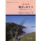 徳島県 地学のガイド—徳島県の地質とそのおいたち (地学のガイドシリーズ)