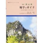 岡山県地学のガイド—岡山県の地質とそのおいたち (地学のガイドシリーズ)
