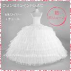 パニエ ウェディングドレス カラードレス ステージドレス