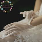 ウェディンググローブ パール サテン ブライダル フォーマル シンプル 結婚式 挙式 パーティー 花嫁 コンサート 手袋 グローブ ショートグローブ 二次会