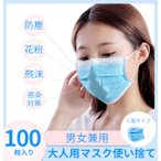 マスク 100枚入 在庫あり 使い捨て 不織布マスク 安い ウイルス対策 PM2.5対応 飛沫 防止 花粉症 風邪対策 大人用【14時まで注文当日発送】