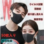 マスク 在庫あり 洗える ウレタンマスク 50枚入 布 抗菌 ウイルス対策 立体 個別包装 飛沫感染予防 花粉症 男女兼用 ブラック 送料無料