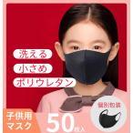 マスク 洗える 在庫あり 子供用マスク 50枚入 小さめ 布 抗菌 ウレタンマスク ウイルス対策 花粉症 個別包装 飛沫感染予防 防塵 送料無料