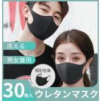 マスク 在庫あり 洗える ウレタンマスク 布 抗菌 30枚入り ウイルス対策 立体 個別包装 飛沫感染予防 花粉症 男女兼用 大人用マスク 送料無料