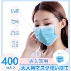 マスク 400枚入 在庫あり 使い捨て 不織布マスク 安い ウイルス対策 PM2.5対応 飛沫 防止 花粉症 風邪対策 大人用【14時まで注文当日発送】