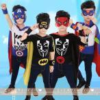 ハロウィン 安い 子供 マント キッズ 衣装 男の子 cosplay仮装 コスプレ 学園祭 コスチューム バットマン/蜘蛛侠/アメリカキャプテン/ スーパーマン 4項選択