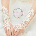 Yahoo!ミットスウィーティーウエディンググローブ ロング 結婚式 安い ブライダルグローブ 花嫁 ロンググローブ 手袋 二次会 パーティー ウェディング手袋 フィンガーレス 刺繍