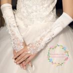 Yahoo!ミットスウィーティーウエディンググローブ ロング 結婚式 安い ブライダルグローブ 花嫁 ロンググローブ 二次会 パーティー ウェディング手袋 フィンガーレス