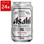 アサヒ スーパードライ 350ml(1ケース/24本入り)