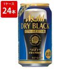 アサヒ スーパードライ ドライブラック 350ml(1ケース/24本入)