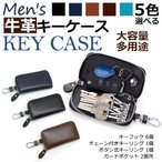 キーケース メンズ 本革 レザー 車の鍵  カードキー スマートキー 電子キー 収納可能 大容量 キーホルダー 6連