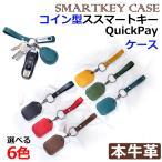 AirTag タッチキー シールキー コイン型 QuickPay スマートキーケース 本革 キーホルダー キーリング コンパクトおしゃれ レザー小物