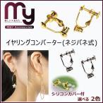 Earring - イヤリングコンバーター ニッケルフリー ネジバネ式 シルバー/ゴールド 2色選べる シリコンカバー付 1ペア(2個)