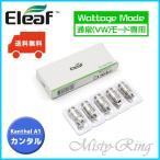 Eleaf EC Head(iStick Pico アトマイザー Melo 3 対応)交換用コイル 5個セット