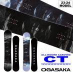 【ポイント10倍・早期予約開始】21-22 OGASAKA CT (オガサカスノーボード) -MEN'S- 150cm〜161cm / チューンナップ、ソールカバー付き【送料無料】