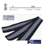 【20本セット】【業務用】浴衣平帯 白五本線 NO.501 7×240cm 紺