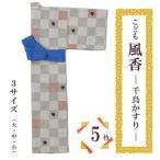 【5枚セット】業務用 カラー仕立 子供浴衣 千鳥かすり柄(四本紐付)【寝巻き浴衣】