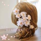 髪飾り 桜さくらの髪飾り ウェディング 和装 成人式 お花見