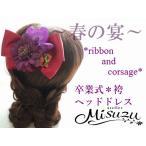髪飾り ヘアパーツ ガーベラ リボン 和風  和婚 着物 入学式卒業式 袴 七五三 成人式 色打掛(ribbon02)