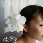 祝☆ヤフー店オープン♪まるで本物のような美しさ!髪飾り 和婚 卒業式 謝恩会 袴 ウェディング 胡蝶蘭