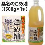 桑名のこめ油(1500g1本)3本以上で送料無料