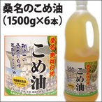 桑名のこめ油(1500g6本)送料無料セット