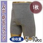 男性用 尿漏れ 失禁パンツ ニットロングパンツ しみ出し防止...