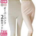 紙オムツの上から穿くオーバーパンツ おむつカバー 7分丈 M/L/LL 女性用下着 2色セット ピーチとモカカラー 日本製