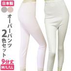 紙オムツの上から穿くオーバーパンツ おむつカバー 9分丈 M/L/LL 女性用下着 2色セット ピーチとモカカラー 日本製 ネコポス便送料無料