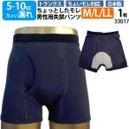男性用 尿漏れ 失禁パンツ ちょいモレ吸水トランクス 前開き 5~10cc  33017  1枚