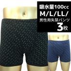 男性用 尿漏れ 失禁パンツ トランクス しっかり安心タイプ プリント柄 100cc M・L・LLサイズ 送料無料  33025  3枚組
