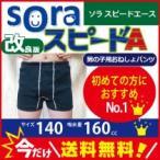 子ども用おねしょ対策パンツ soraスピードA 夜尿症対策 おねしょ対策 男の子用 140cm ボクサーパンツ  キッズ 小学生  防水 送料無料