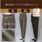 暖か素材シニアミセス総ゴムパンツ 大きいサイズ レディース スラックス 股上深め ウエストゆったり シニア女性用ズボン S L LL 3L
