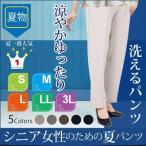レディース パンツ シニア ゴムパンツ スラックス 夏物 夏用 ズボン  洗える 大きいサイズ ボトムス 婦人用 女性用 プレゼントS/M/L/LL/3