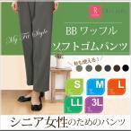 レディース パンツ シニア ズボン スラックス BBワッフルソフトゴムパンツ 婦人用 秋物 格安 シニア女性用 60代 70代 S/M/ L/ LL/3L