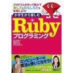 小学生から楽しむRubyプログラミング